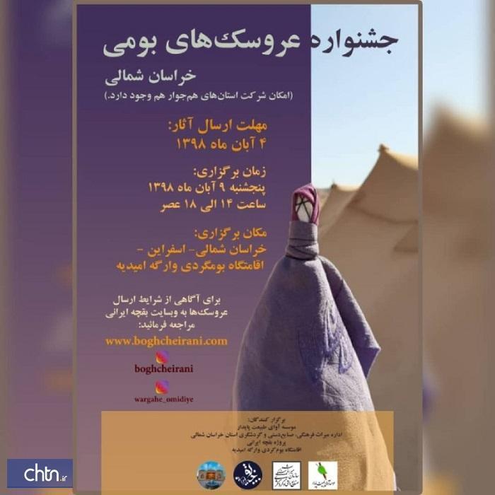 جشنواره عروسک های محلی در خراسان شمالی برگزار می شود