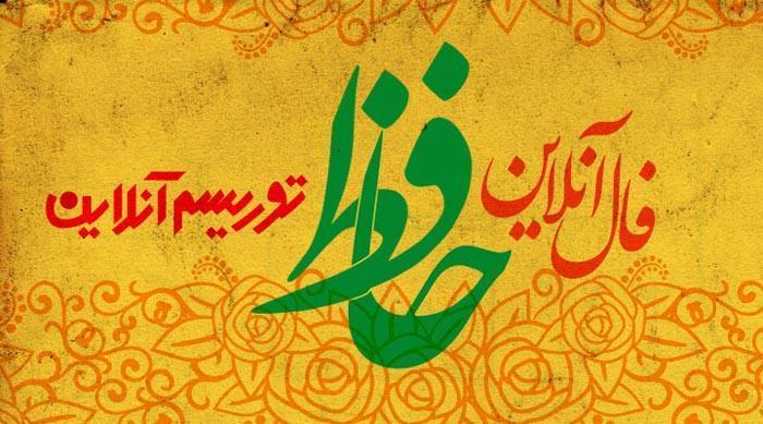 فال آنلاین دیوان حافظ شنبه 30 آذر ماه 98