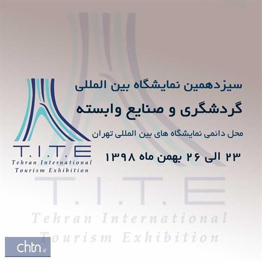 حضور فعال بخش خصوصی آذربایجان غربی در نمایشگاه تهران
