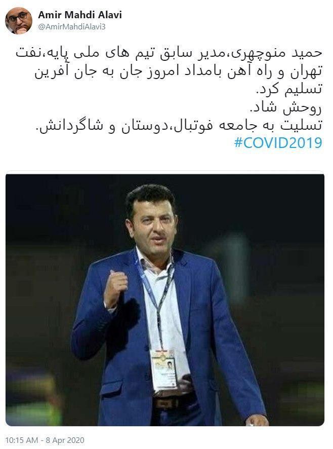 درگذشت سرپرست سابق تیم های راه آهن و نفت تهران به علت کرونا