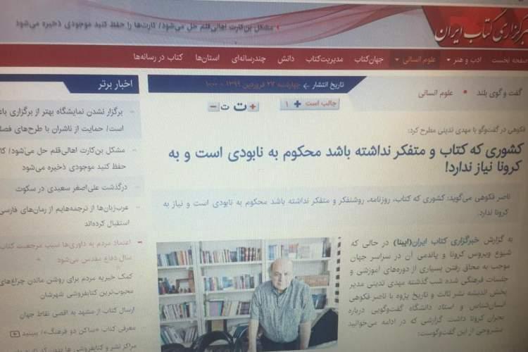 جوابیه ایبنا در پاسخ به اعتراض ناصر فکوهی در پوشش یک لایو اینترنتی!