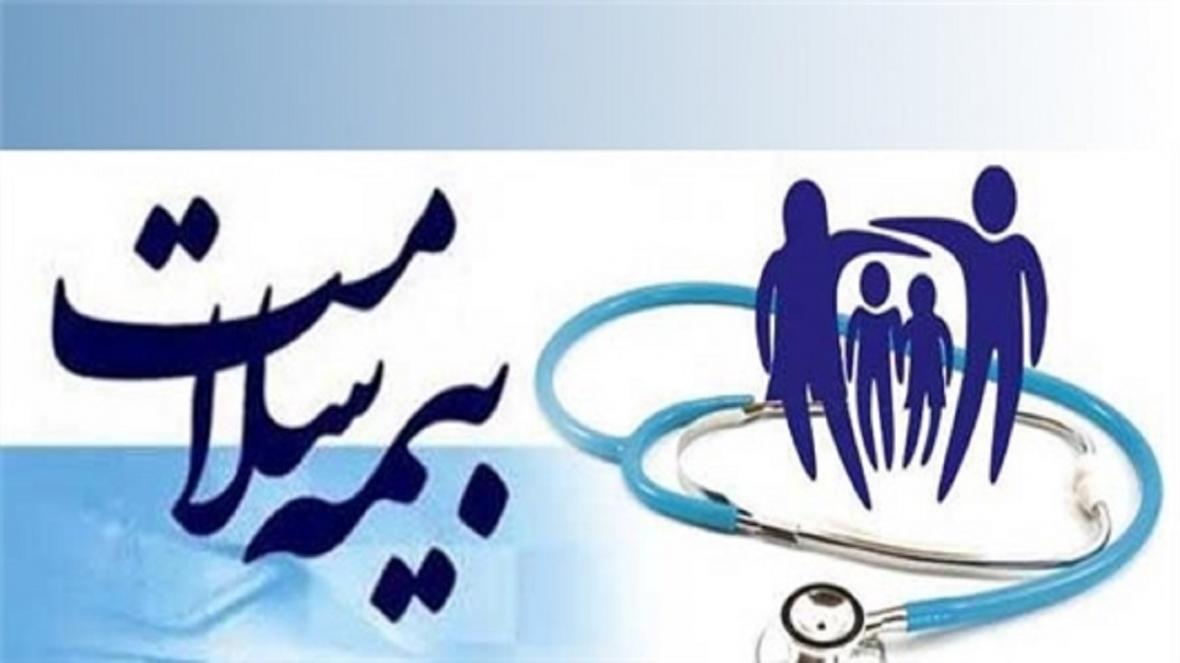 55 درصد افراد جامعه از بیمه سلامت برخوردار شدند