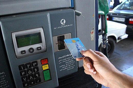 آخرین جزئیات اتصال کارت های بانکی به کارت سوخت