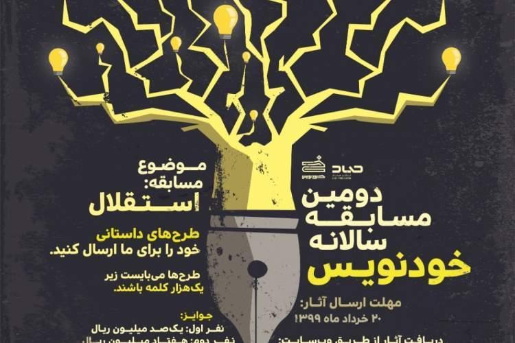 فراخوان دومین دوره مسابقه داستان نویسی خودنویس