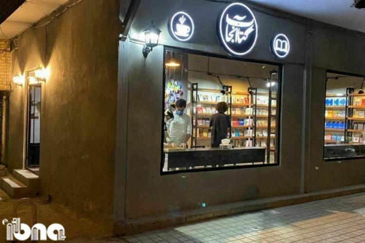 شروع به کار یک کافه کتاب دیگر در مشهد