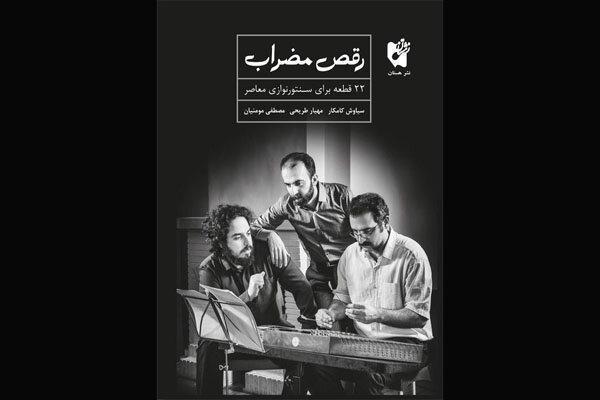 انتشار کتاب پایکوبی مضراب توسط انتشارات هستان