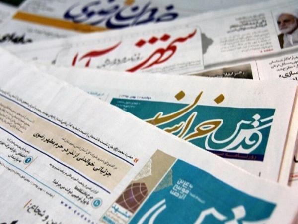 خبرنگاران عناوین روزنامه های نهم اردیبهشت ماه خراسان رضوی