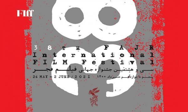 فیلم های هفتمین روز سی وهشتمین جشنواره جهانی فیلم فجر