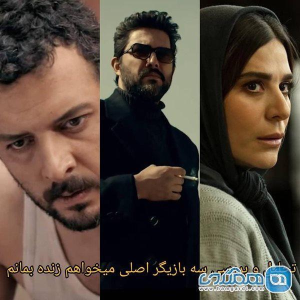 سه بازیگر اصلی سریال می خواهم زنده بمانم