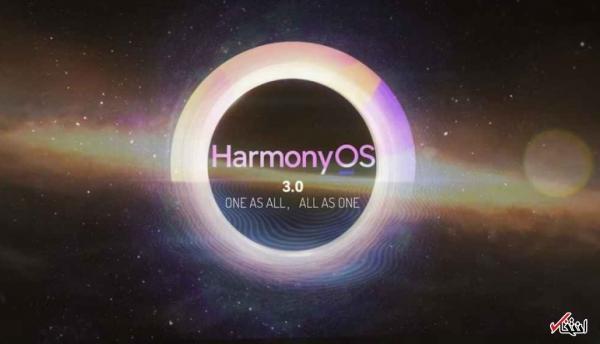 نسخه Harmony OS 3 هواوی به زودی عرضه می گردد